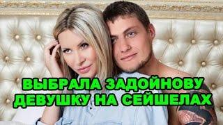 Камирен выбрала Задойнову девушку на Сейшелах! Новости дома 2 (эфир за 19 сентября, день 4515)