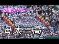 日大三高 応援メドレー【100回甲子園】