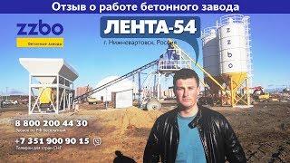 Отзыв заказчика из города Нижневартовск о бетонном заводе