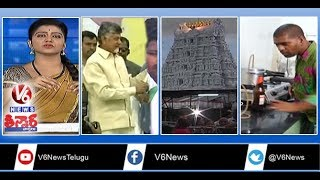 Satires On Chandrababu Tours | Oppositi...