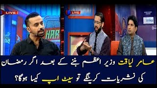 What will be the setup if Amir Liaquat hosts Ramadan transmissions after becoming PM?