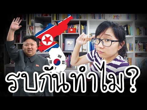 สรุปสงครามเกาหลีใน 10 นาที   Point of View