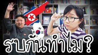 สรุปสงครามเกาหลีใน 10 นาที | Point of View
