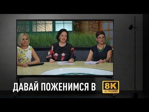 Телевизоры будущего в 8K - 'Давай поженимся'?
