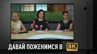 """Телевизоры будущего в 8K - """"Давай поженимся""""?"""