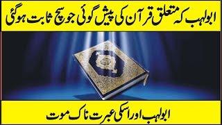 Prediction Of Quran About Abu Lahab In Urdu Hindi