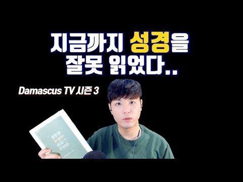'성경을 어떻게 읽을 것인가' 리뷰, 유튜브 다메섹 TV