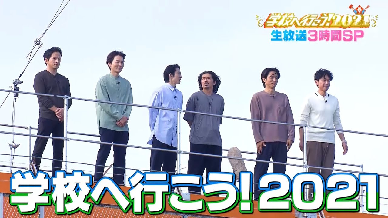 Download 『学校へ行こう!2021』伝説の番組が3時間スペシャルとして蘇る!! 10/26(火) 【TBS】