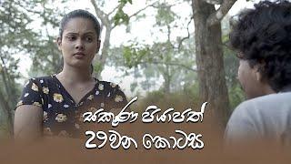 Sakuna Piyapath | Episode 29 - (2021-09-07) | ITN Thumbnail