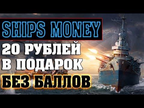 Ships Money экономическая игра с выводом денег без баллов платит!
