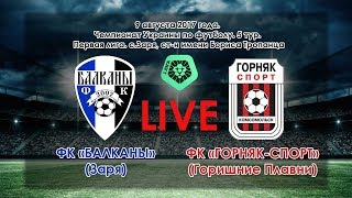 FC Balkany vs Hirnyk-Sport full match