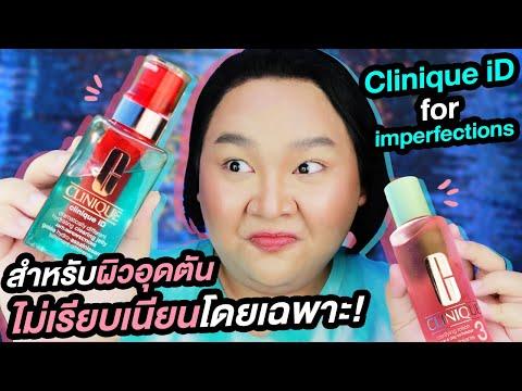 ตัวใหม่มาแรง สำหรับคนผิวอุดตันโดยเฉพาะ ใช้แล้วดีจริงหรอ? (Clinique iD imperfections)   จือปาก