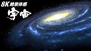 [4K]宇宙旅行「8K絶景体感 宇宙」~こっちすごいよ BS4K8K~