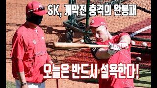 절치부심 SK '개막전 완봉패 설욕한다!'
