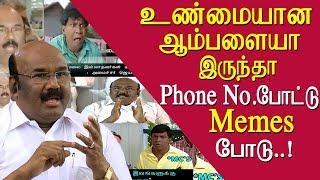 Jayakumar challenge memes creators tamil news live, tamil live news, tamil news redpix