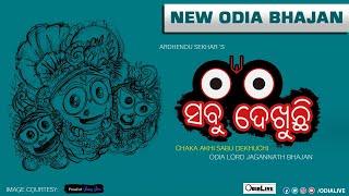 Tala Barada | Krushna Rasha  | Lord Jagannath Odia Bhajan