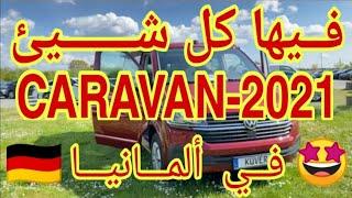 من ألمانيا 🇩🇪 سيارة CARAVAN سنة 2021 في ألمانيا💥فيها كل شيء.