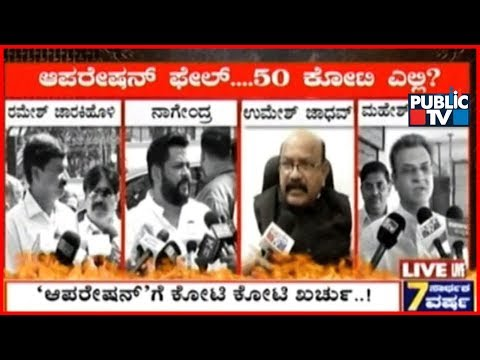 How Did BJP Get Funds To Offer MLA's?! Operation Kamala Flops..!