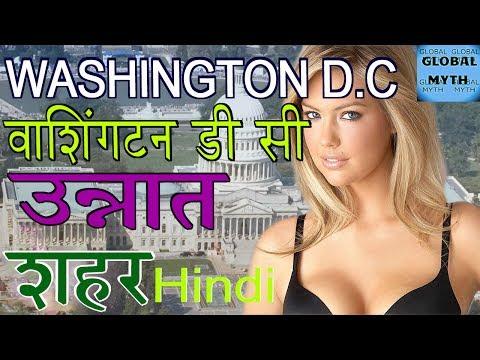 वाशिंगटन डी सी उन्नात शहर// Amazing facts about Washington D.C in Hindi  || USA capital Washington