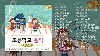 초등학교음악베스트