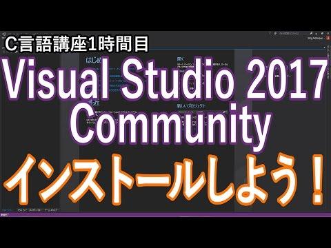 【C言語入門講座】1時間目 Visual Studio 2017をインストールしよう