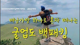 [설숭로그] 캠핑VLOG | 삼각대와 배낭가방들고 혼자…