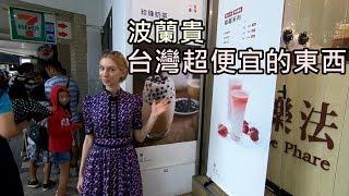 【波蘭女孩聊台灣】5個波蘭貴 台灣超便宜的東西