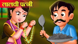 राजमिस्त्री की पत्नी | Raj mistri's greedy wife | Hindi Kahaniya for Kids | Moral Stories for Kids