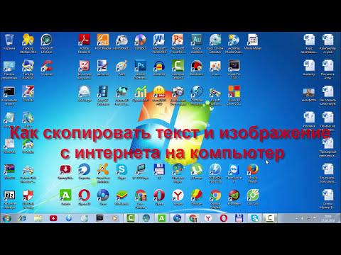 Как скопировать текст и изображение с интернета на компьютер