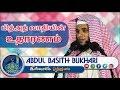 பித்அத் வாதியின் உதாரணம்(NEW Bayan 2018)┇MOULAVI ABDUL BASITH BUKHARI┇ Whatsapp Status Video Download Free