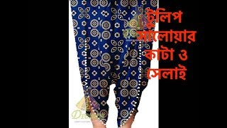 how to cutting tulip salwar tutorial in bangla and english subtitles