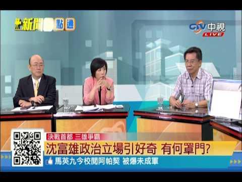 新聞一點通》沈富雄政治立場引好奇 有何罩門?20140616 (5/5)
