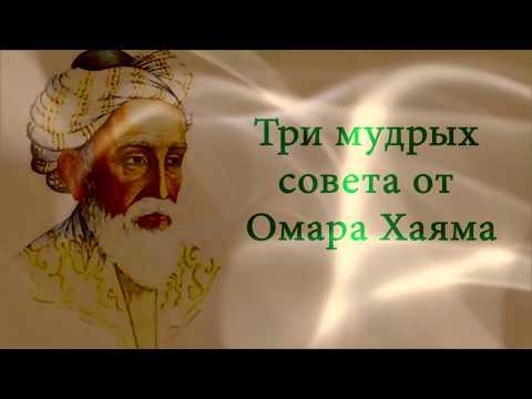 """Три мудрых совета"" Омар Хайям."