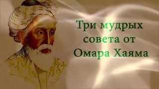 'Три мудрых совета' Омар Хайям.
