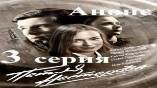 Петля Нестерова 3 серия Анонс
