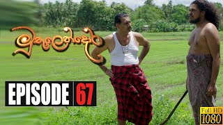 Muthulendora | Episode 67 15th July 2020 Thumbnail