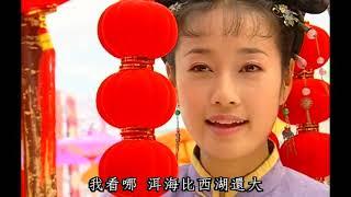 《還珠格格3 MY FAIR PRINCESS III》 第40集(黃奕,古巨基,馬伊琍,周杰,黃曉明)