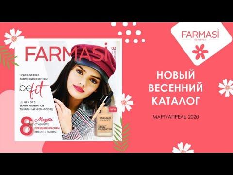 Презентация каталога Farmasi март/апрель 2020