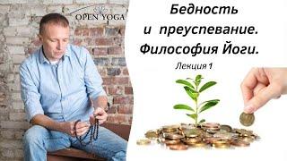 Бедность и Преуспевание. Философия Йоги Урок 1