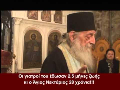 Ο,ΤΙ ΑΞΙΖΕΙ(7-11-2013) - Ο ΘΑΥΜΑΤΟΥΡΓΟΣ ΑΓΙΟΣ ΝΕΚΤΑΡΙΟΣ