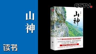 《读书》 20200727 何建明 《山神》 时代楷模黄大发1| CCTV科教 - YouTube
