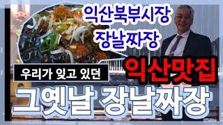 #장날짜장면 #옛날짜장면 #익산북부시장짜장면집 #전라도…
