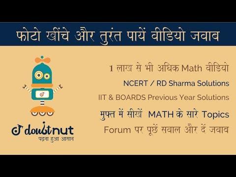 iit jee ncert solutions cbse math doubts homework apps on google play