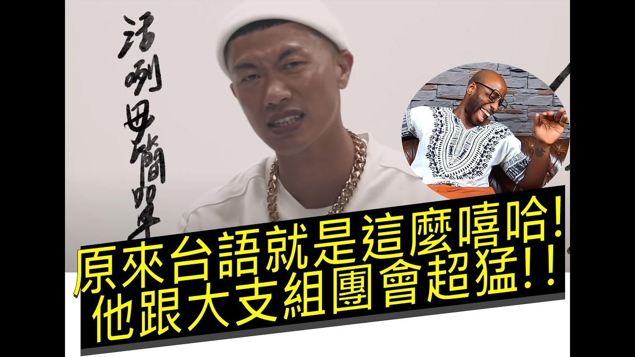 【好機車評論】原來台語就是這麼嘻哈,他跟大支組團會超猛,嗩吶為什麼不游泳? 原來歷史這麼的不堪...【DJ MR.GIN - 格 (Sensibility) Official Music Video】