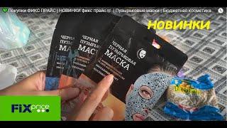 Покупки ФИКС ПРАЙС НОВИНКИ фикс прайс Пузырьковые маски Бюджетная косметика