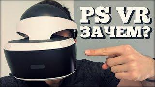 PS VR + PS4 Pro: Стоит ли покупать? | Обзор через МЕСЯЦ