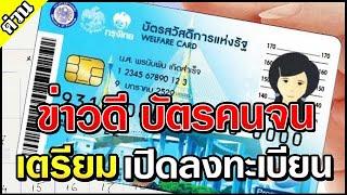 #บัตรคนจน #บัตรสวัสดิการแห่งรัฐ บัตรคนจน มีข่าวดี เตรียมเปิดลงทะเบียน