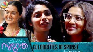 Udaharanam Sujatha Celebrity Response | Manju Warrier , Parvathy Menon , Rima Kallingal