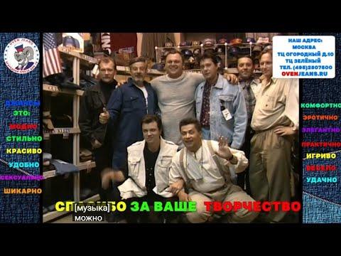 Группа ЛЮБЭ и Н.Расторгуев в гостях у OVEN JEANS
