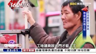 廣告招牌舉牌人 辛勤工作的內幕【3600秒】